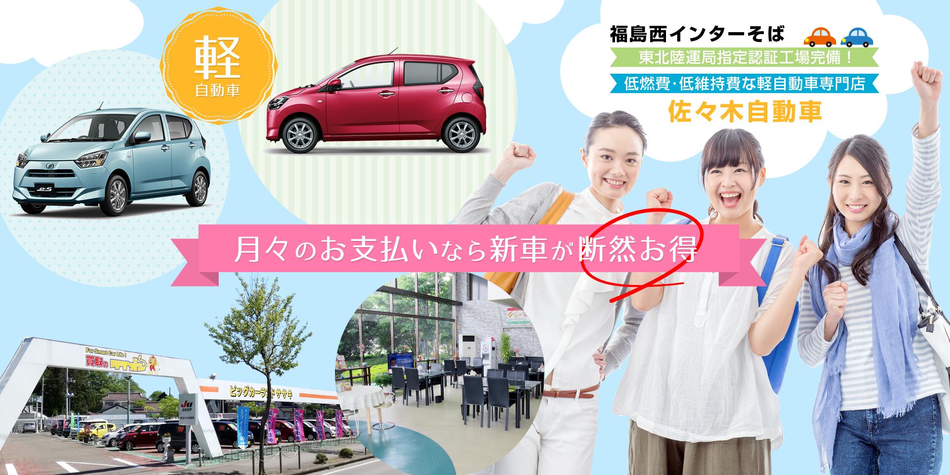 中古車 車検 福島市 佐々木自動車(カーリース 未使用車 軽自動車